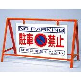 路面標識 道路標識 反射看板 バリケード看板 (反射タイプ) 駐車禁止 仕様:セット 反射看板 路面標識 道路標識 【ポイント5倍セール中♪】