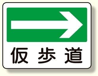 路面標識 道路標識 道路標識 通路標識 仮歩道→ 道路標識 路面標識 道路標識