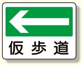 路面標識 道路標識 道路標識 通路標識 ←仮歩道 道路標識 路面標識 道路標識