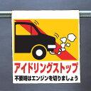 路面標識 道路標識 アイドリングストップ推進用品 ワンタッチ取付標識 アイドリングストップ アイドリングストップ推進用品 路面標識 道路標識