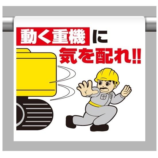 ワンタッチ取付標識 建設現場用ワンタッチ取付標識 ワンタッチ取付標識 内容:動く重機に気を配れ! 建設現場用ワンタッチ取付標識 ワンタッチ取付標識