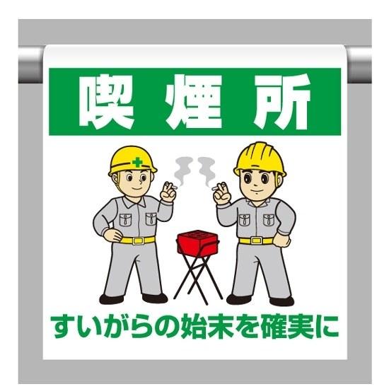 ワンタッチ取付標識 建設現場用ワンタッチ取付標識...の商品画像