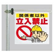 ワンタッチ取付標識 建設現場用ワンタッチ取付標識 区域表示バー標識セット (片面) 表記:関係者以外立入禁止 建設現場用ワンタッチ取付標識 ワンタッチ取付標識