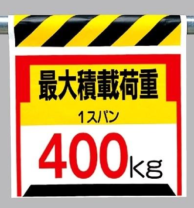 ワンタッチ取付標識 建設現場用ワンタッチ取付標識 ワンタッチ取付標識 最大積載荷重400? 建設現場用ワンタッチ取付標識 ワンタッチ取付標識