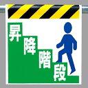 ワンタッチ取付標識 建設現場用ワンタッチ取付標識 ワンタッチ取付標識 昇降階段 建設現場用ワンタッチ取付標識 ワンタッチ取付標識