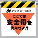 ワンタッチ取付標識 建設現場用ワンタッチ取付標識 墜落災害防止標識 安全帯を使用せよ 建設現場用ワンタッチ取付標識 ワンタッチ取付標識