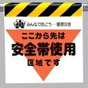 ワンタッチ取付標識 建設現場用ワンタッチ取付標識 墜落災害防止標識 安全帯使用区域です 建設現場用ワンタッチ取付標識 ワンタッチ取付標識