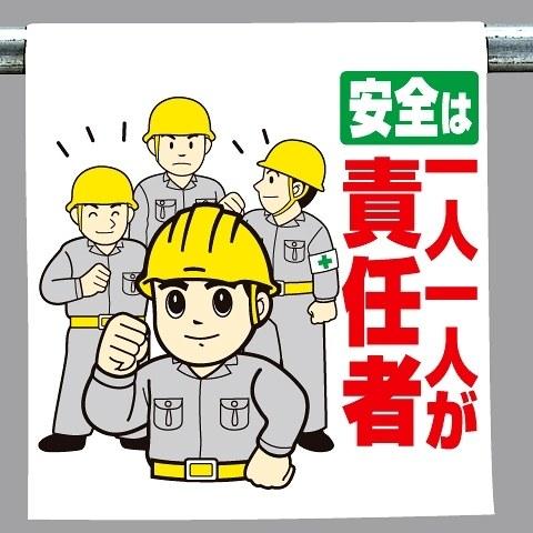 ワンタッチ取付標識 建設現場用ワンタッチ取付標識 ワンタッチ取付標識 安全は一人一人が.. 建設現場用ワンタッチ取付標識 ワンタッチ取付標識