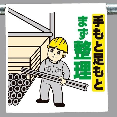 ワンタッチ取付標識 建設現場用ワンタッチ取付標識 ワンタッチ取付標識 手もと足もと.. 建設現場用ワンタッチ取付標識 ワンタッチ取付標識