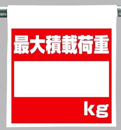 ワンタッチ取付標識 建設現場用ワンタッチ取付標識 ワンタッチ取付標識 最大積載荷重 建設現場用ワンタッチ取付標識 ワンタッチ取付標識