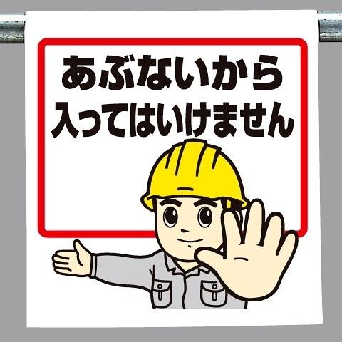 ワンタッチ取付標識 建設現場用ワンタッチ取付標識 ワンタッチ取付標識 あぶないから入っては 建設現場用ワンタッチ取付標識 ワンタッチ取付標識