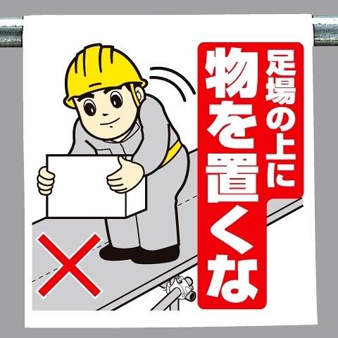 ワンタッチ取付標識 建設現場用ワンタッチ取付標識 ワンタッチ取付標識 足場の上に物を置くな 建設現場用ワンタッチ取付標識 ワンタッチ取付標識