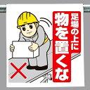 房地產, 住宅 - ワンタッチ取付標識 建設現場用ワンタッチ取付標識 ワンタッチ取付標識 足場の上に物を置くな 建設現場用ワンタッチ取付標識 ワンタッチ取付標識
