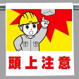 ワンタッチ取付標識 建設現場用ワンタッチ取付標識 ワンタッチ取付標識 頭上注意 建設現場用ワンタッチ取付標識 ワンタッチ取付標識