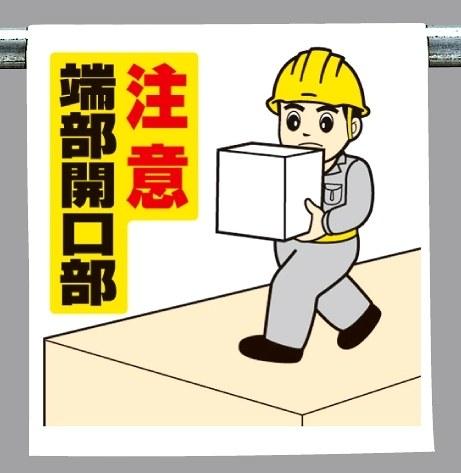 ワンタッチ取付標識 建設現場用ワンタッチ取付標識 ワンタッチ取付標識 注意端部開口部 建設現場用ワンタッチ取付標識 ワンタッチ取付標識