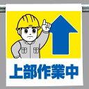 房地產, 住宅 - ワンタッチ取付標識 建設現場用ワンタッチ取付標識 ワンタッチ取付標識 上部作業中 建設現場用ワンタッチ取付標識 ワンタッチ取付標識
