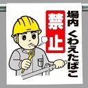 ワンタッチ取付標識 建設現場用ワンタッチ取付標識 ワンタッチ取付標識 場内くわえたばこ禁止 建設現場用ワンタッチ取付標識 ワンタッチ取付標識