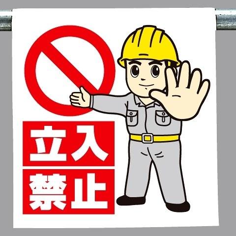 ワンタッチ取付標識 建設現場用ワンタッチ取付標識 ワンタッチ取付標識 立入禁止 建設現場用ワンタッチ取付標識 ワンタッチ取付標識