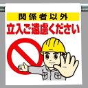 ワンタッチ取付標識 建設現場用ワンタッチ取付標識 ワンタッチ取付標識 関係者以外.. 建設現場用ワンタッチ取付標識 ワンタッチ取付標識