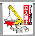 ワンタッチ取付標識 建設現場用ワンタッチ取付標識 ワンタッチ取付標識 ブームの下は.. 建設現場用ワンタッチ取付標識 ワンタッチ取付標識