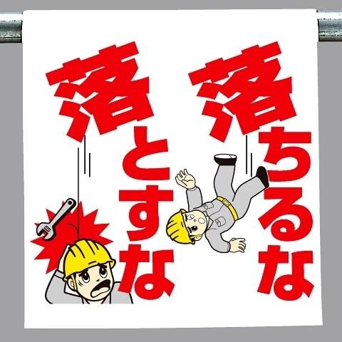 ワンタッチ取付標識 建設現場用ワンタッチ取付標識 ワンタッチ取付標識 落ちるな落とすな 建設現場用ワンタッチ取付標識 ワンタッチ取付標識