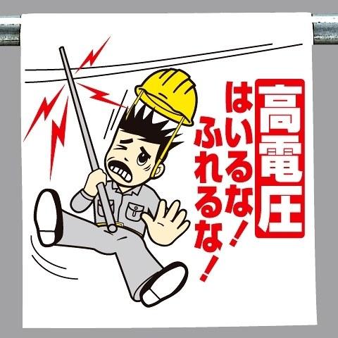 ワンタッチ取付標識 建設現場用ワンタッチ取付標識 ワンタッチ取付標識 高電圧 建設現場用ワンタッチ取付標識 ワンタッチ取付標識