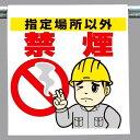 ワンタッチ取付標識 建設現場用ワンタッチ取付標識 ワンタッチ取付標識 指定場所以外禁煙 建設現場用ワンタッチ取付標識 ワンタッチ取付標識