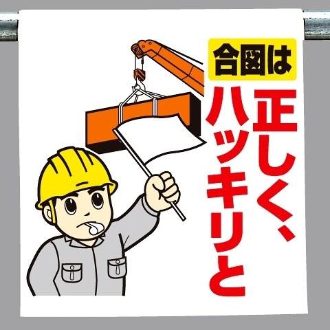 ワンタッチ取付標識 建設現場用ワンタッチ取付標識 ワンタッチ取付標識 合図は正しく.. 建設現場用ワンタッチ取付標識 ワンタッチ取付標識