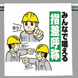 ワンタッチ取付標識 建設現場用ワンタッチ取付標識 ワンタッチ取付標識 内容:みんなで唱える.. 建設現場用ワンタッチ取付標識 ワンタッチ取付標識
