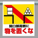 ワンタッチ取付標識 建設現場用ワンタッチ取付標識 ワンタッチ取付標識 物を置くな 建設現場用ワンタッチ取付標識 ワンタッチ取付標識