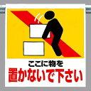 ワンタッチ取付標識 建設現場用ワンタッチ取付標識 ワンタッチ取付標識 物を置かないで下さ 建設現場用ワンタッチ取付標識 ワンタッチ取付標識