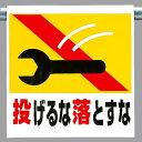 ワンタッチ取付標識 建設現場用ワンタッチ取付標識 ワンタッチ取付標識 投げるな落とすな 建設現場用ワンタッチ取付標識 ワンタッチ取付標識