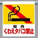 ワンタッチ取付標識 建設現場用ワンタッチ取付標識 ワンタッチ取付標識 場内くわえタバコ禁止 建設現場用ワンタッチ取付標識 ワンタッチ取付標識
