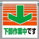 ワンタッチ取付標識 建設現場用ワンタッチ取付標識 ワンタッチ取付標識 下部作業中です 建設現場用ワンタッチ取付標識 ワンタッチ取付標識