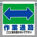 ワンタッチ取付標識 建設現場用ワンタッチ取付標識 ワンタッチ取付標識 表示内容:作業通路 建設現場用ワンタッチ取付標識 ワンタッチ取付標識