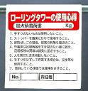 ワンタッチ取付標識 建設現場用ワンタッチ取付標識 ワンタッチ取付標識 ローリングタワー 建設現場用ワンタッチ取付標識 ワンタッチ取付標識
