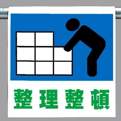 ワンタッチ取付標識 建設現場用ワンタッチ取付標識 ワンタッチ取付標識 整理整頓 建設現場用ワンタッチ取付標識 ワンタッチ取付標識