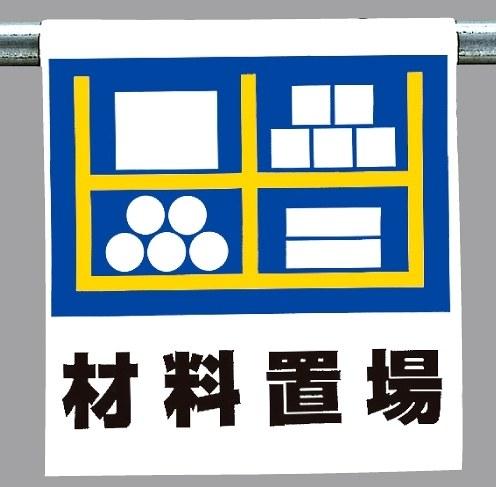 ワンタッチ取付標識 建設現場用ワンタッチ取付標識 ワンタッチ取付標識 材料置場 建設現場用ワンタッチ取付標識 ワンタッチ取付標識