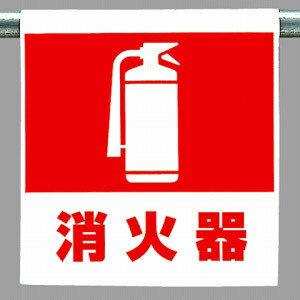 ワンタッチ取付標識 建設現場用ワンタッチ取付標識 ワンタッチ取付標識 内容:消火器マーク 建設現場用ワンタッチ取付標識 ワンタッチ取付標識