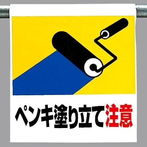 ワンタッチ取付標識 建設現場用ワンタッチ取付標識 ワンタッチ取付標識 ペンキ塗り立て注意 建設現場用ワンタッチ取付標識 ワンタッチ取付標識