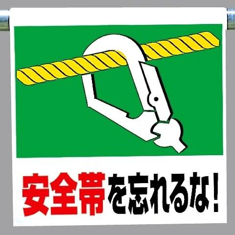 ワンタッチ取付標識 建設現場用ワンタッチ取付標識 ワンタッチ取付標識 安全帯を忘れるな! 建設現場用ワンタッチ取付標識 ワンタッチ取付標識
