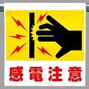 ワンタッチ取付標識 建設現場用ワンタッチ取付標識 ワンタッチ取付標識 感電注意 建設現場用ワンタッチ取付標識 ワンタッチ取付標識