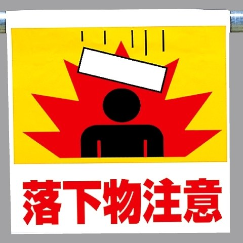 ワンタッチ取付標識 建設現場用ワンタッチ取付標識 ワンタッチ取付標識 落下物注意 建設現場用ワンタッチ取付標識 ワンタッチ取付標識