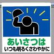 ワンタッチ取付標識 建設現場用ワンタッチ取付標識 ワンタッチ取付標識 あいさつはいつも.. 建設現場用ワンタッチ取付標識 ワンタッチ取付標識