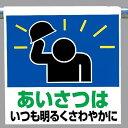 房地產, 住宅 - ワンタッチ取付標識 建設現場用ワンタッチ取付標識 ワンタッチ取付標識 あいさつはいつも.. 建設現場用ワンタッチ取付標識 ワンタッチ取付標識
