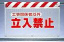 ワンタッチ取付標識 建設現場用ワンタッチ取付標識 風抜けメッシュ標識 立入禁止工事関 建設現場用ワンタッチ取付標識 ワンタッチ取付標識