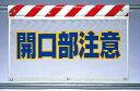 ワンタッチ取付標識 建設現場用ワンタッチ取付標識 風抜けメッシュ標識 開口部注意 建設現場用ワンタッチ取付標識 ワンタッチ取付標識