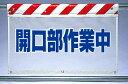 ワンタッチ取付標識 建設現場用ワンタッチ取付標識 風抜けメッシュ標識 開口部作業中 建設現場用ワンタッチ取付標識 ワンタッチ取付標識