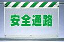 ワンタッチ取付標識 建設現場用ワンタッチ取付標識 風抜けメッシュ標識 安全通路 建設現場用ワンタッチ取付標識 ワンタッチ取付標識