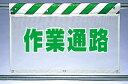 ワンタッチ取付標識 建設現場用ワンタッチ取付標識 風抜けメッシュ標識 作業通路 建設現場用ワンタッチ取付標識 ワンタッチ取付標識